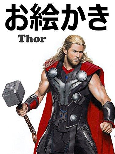 ビデオクリップ: お絵かき Thor