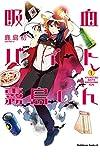 吸血バイト霧島くん(1) (角川コミックス・エース)