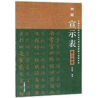 钟繇宣示表临习指南/中国历代经典法帖毛笔与硬笔临习指南系列