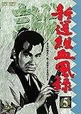 新選組血風録 VOL.5[DVD]