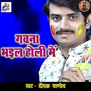 Gawna Bhail Holi Me - Single