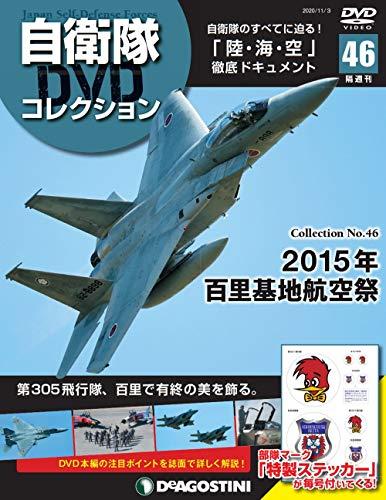 『自衛隊DVDコレクション 46号 (2015年 百里基地航空祭) [分冊百科] (DVD・ステッカー付)』のトップ画像
