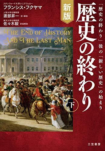 新版 歴史の終わり〔下〕: 「歴史の終わり」後の「新しい歴史」の始まり (単行本)