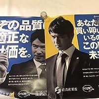 半沢直樹 堺雅人 ポスター 2枚