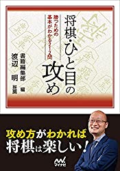 将棋・ひと目の攻め (マイナビ将棋文庫)