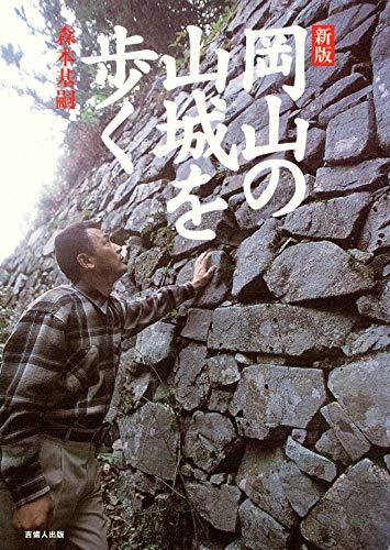 新版・岡山の山城を歩く