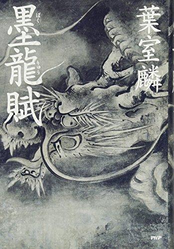 墨龍賦(ぼくりゅうふ)