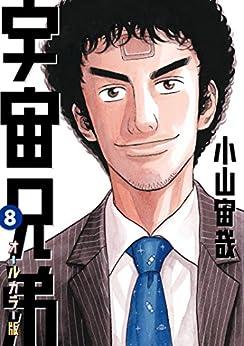[小山宙哉]の宇宙兄弟 オールカラー版(8) (モーニングコミックス)