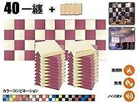 エースパンチ 新しい 40ピースセット パールホワイト、パープル 500 x 500 x 50 mm フラットベベル 東京防音 ポリウレタン 吸音材 アコースティックフォーム AP1039