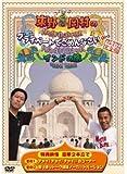 東野・岡村のプライベートでごめんなさい… インドの旅 プレミアム完全版[DVD]