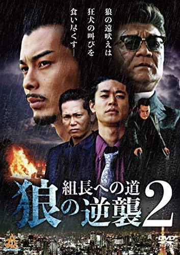 組長への道 狼の逆襲2 [DVD]