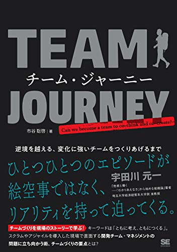 チーム・ジャーニー 逆境を越える、変化に強いチームをつくりあげるまで