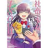 社畜と少女の1800日 13巻 (トレイルコミックス)