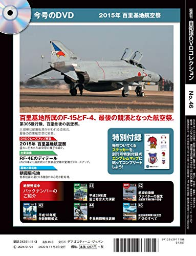 『自衛隊DVDコレクション 46号 (2015年 百里基地航空祭) [分冊百科] (DVD・ステッカー付)』の2枚目の画像