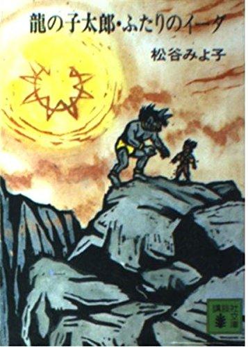 竜の子太郎・ふたりのイーダ (講談社文庫 ま 2-10)