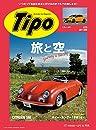 Tipo ティーポ  2021年6月号 Vol.378