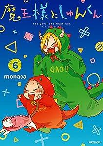 魔王様としゅんくん 6 (MFコミックス ジーンシリーズ)