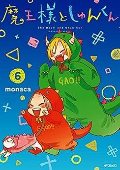 [monaca]の魔王様としゅんくん 6 (MFコミックス ジーンシリーズ)