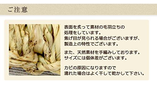松野屋『ワラ釜敷き大』