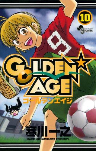 GOLDEN AGE(10) (少年サンデーコミックス)