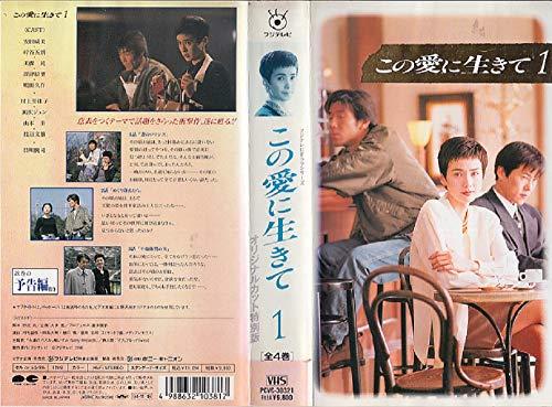 この愛に生きて 第1巻 [VHS]