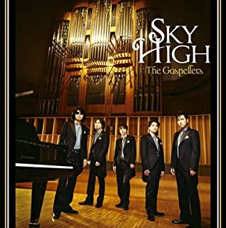 Sky High/セプテノーヴァ