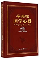 Gu Hongming¡¯s Experiences on Ancient Chinese Civilization (with Illustrations) (Hardcover)