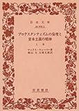 プロテスタンティズムの倫理と資本主義の精神〈上巻〉 (1955年) (岩波文庫)