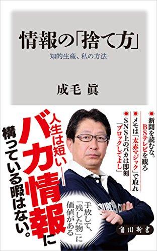 情報の「捨て方」 知的生産、私の方法 (角川新書) - 成毛 眞