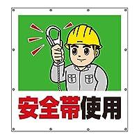 ユニット スーパーシートイラスト 355-43 安全帯使用