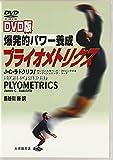 DVD版 爆発的パワー養成プライオメトリクス (<DVD>)