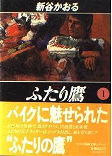 ふたり鷹 (1) (スコラ漫画文庫シリーズ)