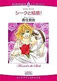 秘書ヒロインセット vol.6 (ハーレクインコミックス)