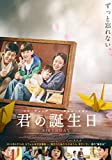 君の誕生日[DVD]