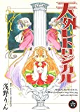 天外レトロジカル 6 (BLADEコミックス)