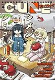 【電子版】月刊コミックキューン 2020年4月号 [雑誌]