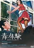 青い体験〈無修正版〉[DVD]
