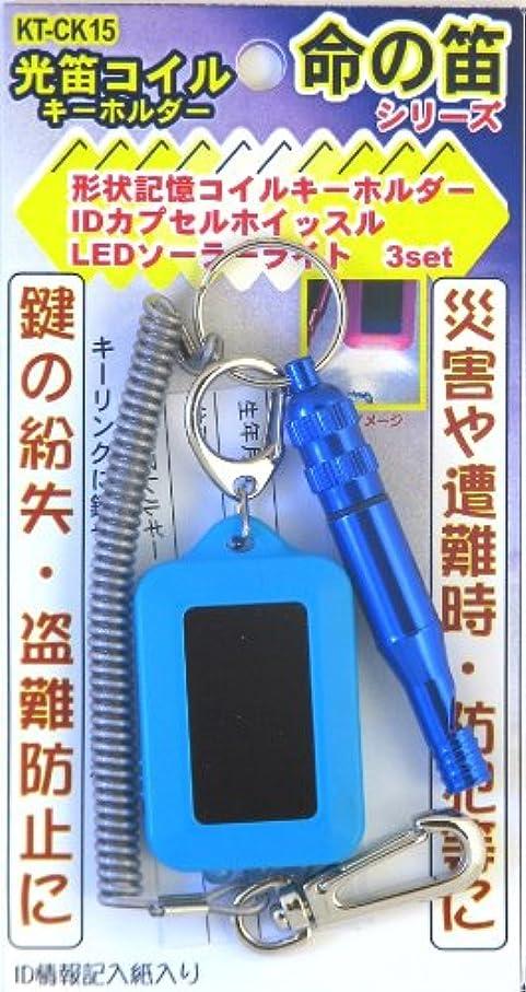 上級眠っているパブ音と光の安全 命の笛シリーズ 光笛コイルキーホルダー (LEDソーラーライト/IDカプセルホイッスル)/ブルー KT-CK15-BL