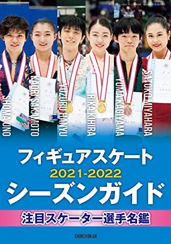 フィギュアスケート 2021-2022 シーズンガイド