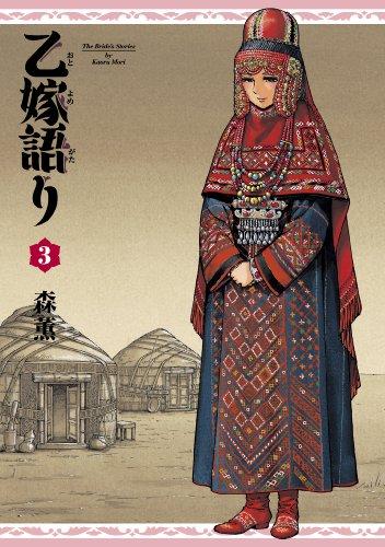乙嫁語り 3巻 (HARTA COMIX)