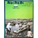 あるくみるきく 〈1977年2月号 No.120〉 特集■下北の海