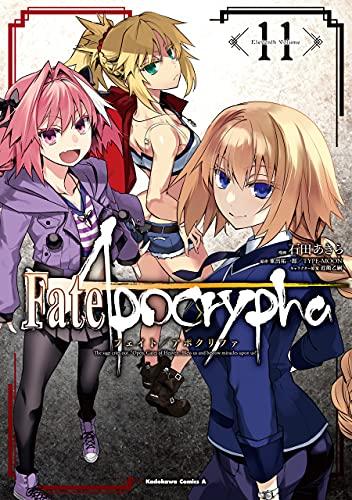 [東出祐一郎x石田あきら] Fate/Apocrypha 第01-11巻