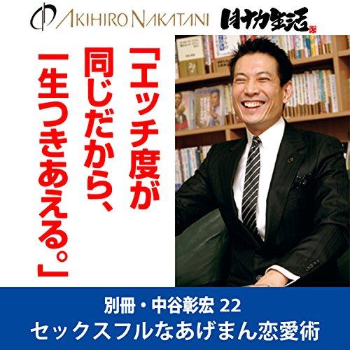 『別冊・中谷彰宏22「エッチ度が同じだから、 一生つきあえる。」――セックスフルなあげまん恋愛術』のカバーアート