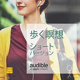 歩く瞑想 ショートバージョン                   著者:                                                                                                                                 ユウ                               ナレーター:                                                                                                                                 前川 涼子                      再生時間: 9 分     4件のカスタマーレビュー     総合評価 4.3