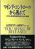 マインド・コントロールから逃れて―オウム真理教脱会者たちの体験 (ノンフィクションブックス)