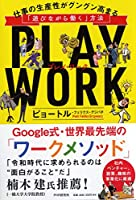 PLAY WORK プレイ・ワーク 仕事の生産性がグングン高まる「遊びながら働く」方法