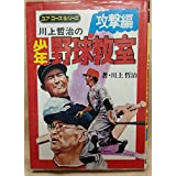 川上哲治の少年野球教室 攻撃編 (ユアコースシリーズ)