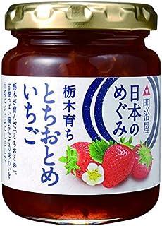 明治屋 日本のめぐみ とちおとめいちごジャム 155g