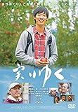 実りゆく[DVD]