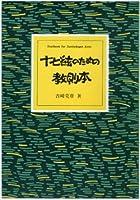 十七絃のための教則本 吉崎克彦著 箏 琴 楽譜 koto